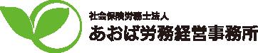 埼玉県の社会保険労務士法人 あおば労務経営事務所
